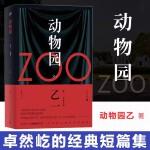 ZOO 动物园 乙一 精装 恐怖 悬疑小说里程碑之作 卓然屹立 杰作短篇集 日本青春文学悬疑推理恐怖小说 99读书人