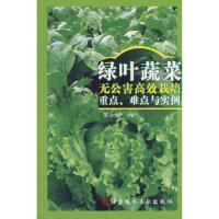 【正版现货】绿叶蔬菜无公害高效栽培重点、难点与实例 苏小俊 9787502359997 科技文献出版社