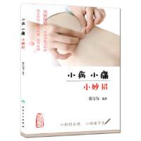 【二手旧书9成新】小病小痛小妙招 张宝旬著 人民卫生出版社 9787117189019