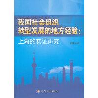 我国社会组织转型发展的地方经验:上海的实证研究