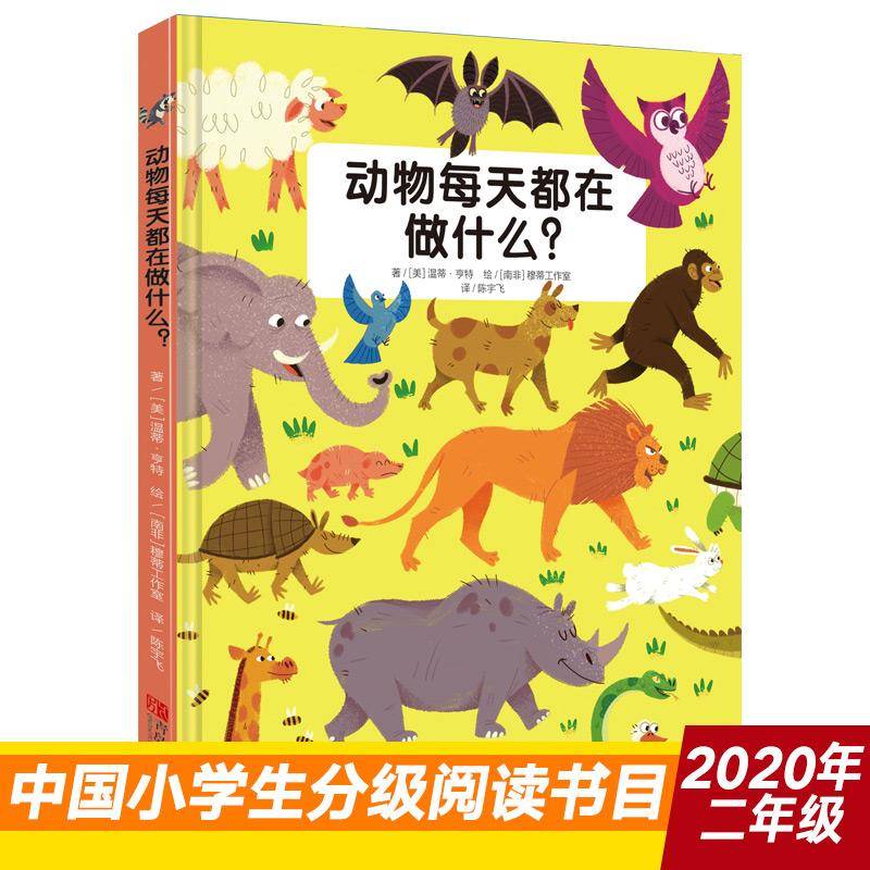 """动物每天都在做什么?给孩子的动物知识绘本,涵盖全球有代表性的14个生境和100多种动物!探索奇妙的动物世界,听动物""""亲口""""讲述自己的故事,幽默风趣的语言、精美逼真的图画,大开眼界!科普专家审订。"""