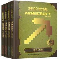 我的世界攻略合成书全套4册新手导航 红石指南 建筑指南 战斗指南中文版游戏配套周边玩具书Minecraft游戏书