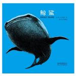 鲸鲨(精) 精装塑封儿童图画书 适用于0-3-4-6-7岁儿童书籍读物 幼儿亲子辅教读物 动物绘本