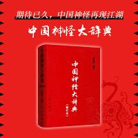 【限时秒杀包邮】中国神怪大辞典(修订本)