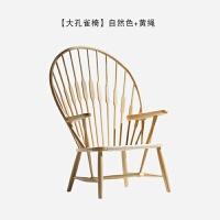 实木温莎椅创意家用卧室设计师靠背椅子简约现代休闲孔雀椅