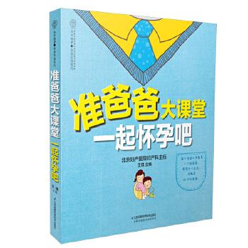 准爸爸大课堂  一起怀孕吧(pdf+txt+epub+azw3+mobi电子书在线阅读下载)