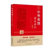 中华英烈事迹读本(第一卷)