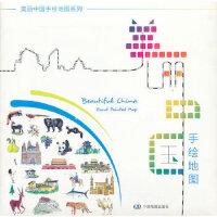 【正版新书直发】美丽中国手绘地图中国地图出版社中国地图出版社9787503180163