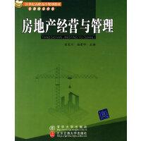 房地产经营与管理(21世纪高职高专规划教材・财经管理系列)