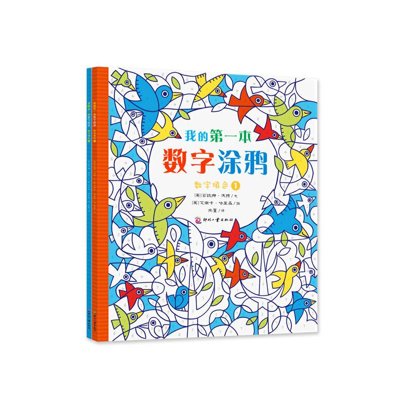 尚童 我的第一本数字涂鸦 数字填色套装 尚童童书出品:认数字,玩涂鸦;小涂鸦,大作用,把孩子培养成创意娃和专注娃;发展精细动作,启蒙空间和色彩感觉