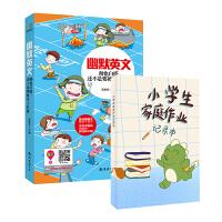 幽默英文:帅也白搭,还不是被卒子吃掉+小学生家庭作业记录本(套装共2册)