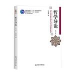 哲学导论(第三版)  中国传媒大学考研推荐参考书目