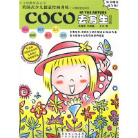 COCO去写生(中国第一套纯英国式少儿创意绘画丛书)赠送练习册