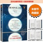银河铁道之夜 (日本动画传奇吉卜力的灵感来源)(读客经典文库)