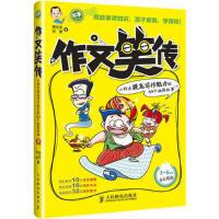 作文笑传:小阿木提高写作能力的64个幽默故事(下) 胡元华,何捷 9787115334978