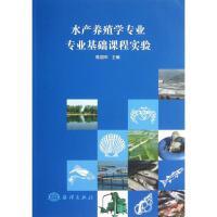 水产养殖学专业专业基础课程实验 陈国华 编