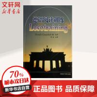 德语阅读训练 外语教学与研究出版社