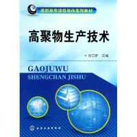 高聚物生产技术 化学工业出版社