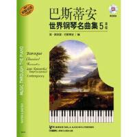 【旧书二手书9成新】 巴斯蒂安世界钢琴名曲集(1-5)附CD八张(原版引进)