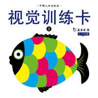 【旧书二手九成新】婴儿视觉激发系列:视觉训练卡2 真果果 著 9787510103902 中国人口出版社