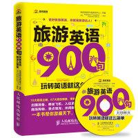 旅游英语900句:玩转英语就这么简单