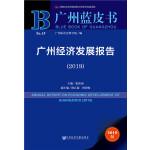 广州蓝皮书:广州经济发展报告(2019)
