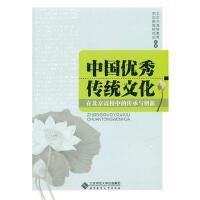 【XSM】中国传统文化在北京高校中的传承与创新 北京市高等教育学会美育研究会 北京师范大学出版社97873031954
