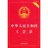 中华人民共和国工会法・实用版