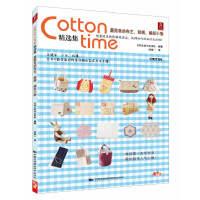 Cotton time 精选集:最简单的布艺、刺绣、编织小物