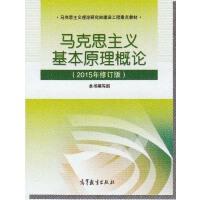 马克思主义基本原理概论(2015年修订版)