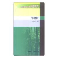 竹地板:新型环保节能装饰装修材料和产品推介丛书