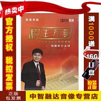 正版包票 税主沉浮 企业税务风险管控思维 刘国东(10DVD)视频讲座光盘影碟片