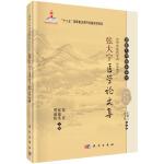 张大宁医学论文集