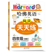 哈佛英语 阅读天天练 四年级 B版(适用于2021)