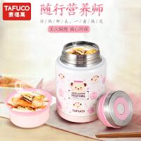 日本泰福高泰迪珍藏316不锈钢焖烧杯保温饭盒保温桶焖烧壶闷烧罐