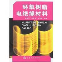 【二手旧书8成新】环氧树脂电绝缘材料 俞翔霄 化学工业 9787502592936