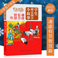小学生三四年级语文寒假必读 骑上绵羊上战场小学生课外阅读书 正版书籍