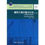 建筑工程计量与计价(土建类专业适用)(第二版)