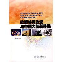 欧盟移民政策与中国大陆新移民