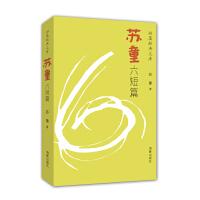 短篇经典文库:苏童六短篇