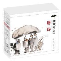 中国绘:国学经典(全6册)套装