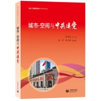 城市・空间与中共建党