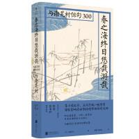 日本俳句文化:春之海终日悠哉游哉
