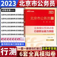 北京公务员考试全真模拟试卷 中公2020北京市公务员全真模拟试卷行测 市考 京考 省考 2019年北京市公务员考试用书