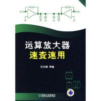 【正版现货】运算放大器速查速用 许小菊 9787111263449 机械工业出版社