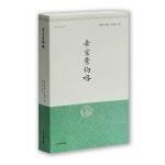 帝京景物略(明清小品丛刊)