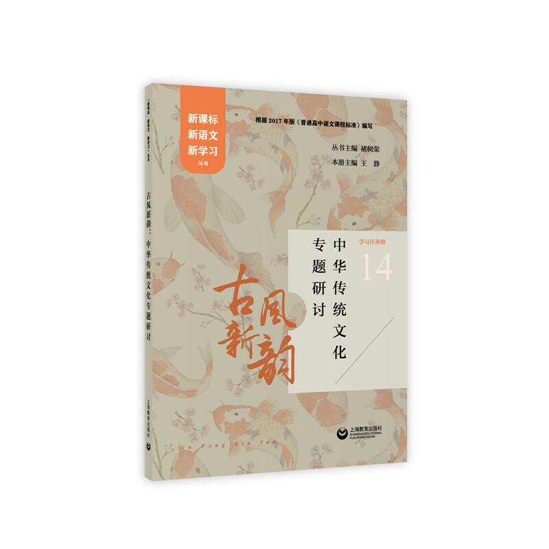 古风新韵:中华传统文化专题研讨 (新课标 新语文 新学习)近20位一线语文名师经过两年锻造,18个学习任务群,119个学习专题,270次语文学习活动,16本一套,奠定你的语文核心素养