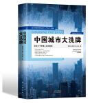中国城市大洗牌