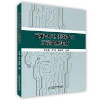 【按需印刷】-三菱FXQ系列PLC工程实例详解