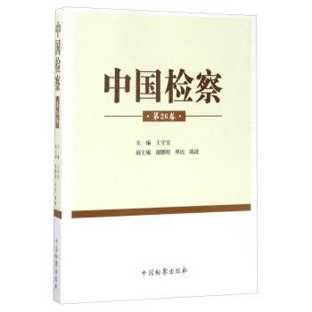 中国检察 第26卷(货号:A3) 王守安,谢鹏程,单民 9787510218880 中国检察出版社书源图书专营店